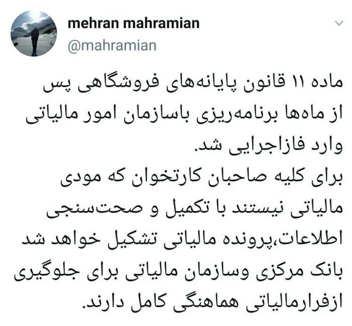 تشکیل پرونده مالیاتی برای تمامی صاحبان کارتخوان - اخبار بازار ایران
